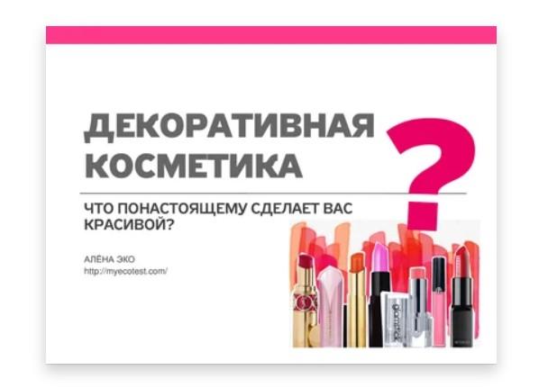 Презентация к вебинару