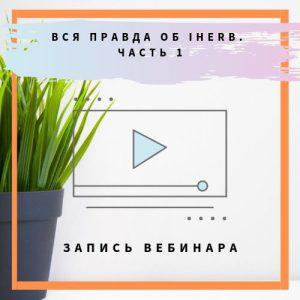 Вся правда об iHerb . Часть 1