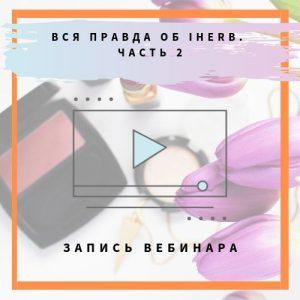 Вся правда об iHerb . Часть 2